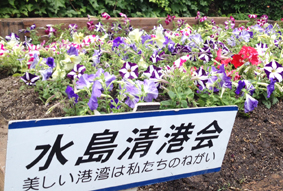 水島港の花壇