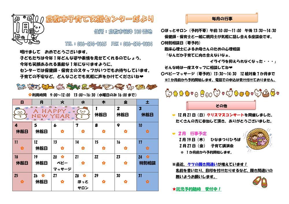 Microsoft Word - 予定表2015年1月-001