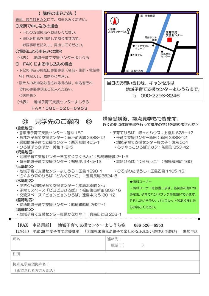 microsoft word 応援講座 12月9日 土 チラシ 1 002 子育て支援