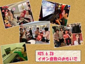 20130628社会見学イオン