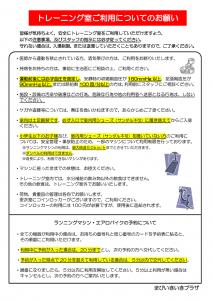 Microsoft Word - トレーニング室利用注意事項5 11 2