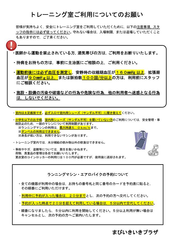 トレーニング室利用注意事項6 3