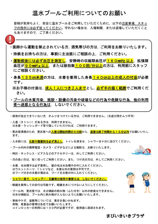 新プール利用上の注意事項6 3