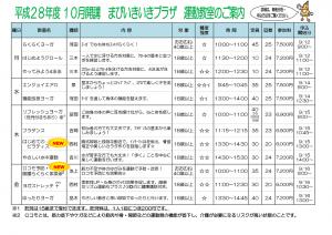 10月開講運動教室PR紙6  24