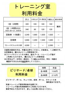トレーニング室利用料金