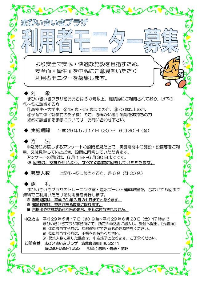 microsoft word モニターポスター まびいきいきプラザ