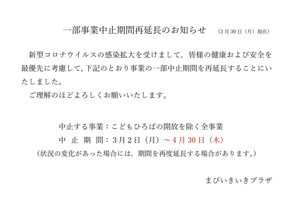 事業中止(4月30日)
