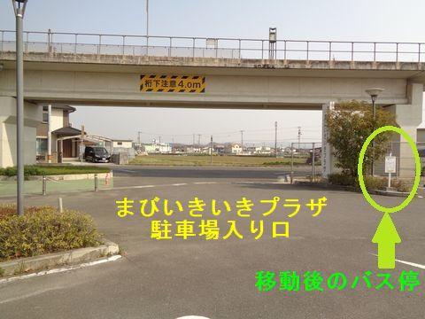 バス停の移動