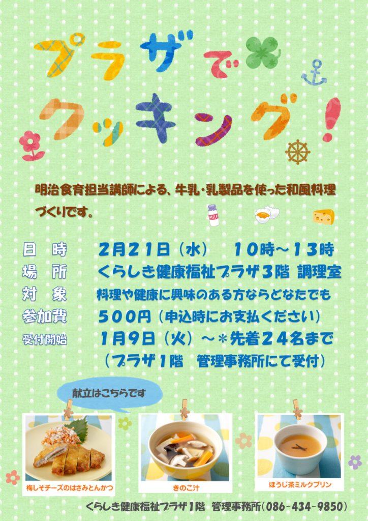 料理教室(2017年)