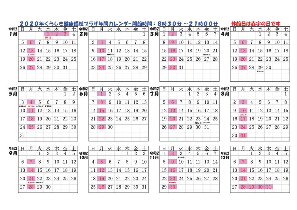 2020年くらしき健康福祉プラザ年間カレンダー